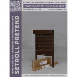 Рольставни готовый комплект, 655x1120, коричневый