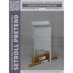 Рольставни готовый комплект, 655x1320, серый