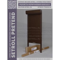 Рольставни готовый комплект, 655x1615, коричневый