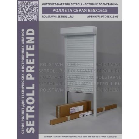 Рольставни готовый комплект, 655x1615, серый