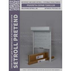 Рольставни готовый комплект, 720x1120, серый