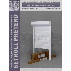 Рольставни готовый комплект, 720x1320, белый
