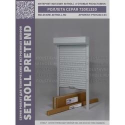 Рольставни готовый комплект, 720x1320, серый