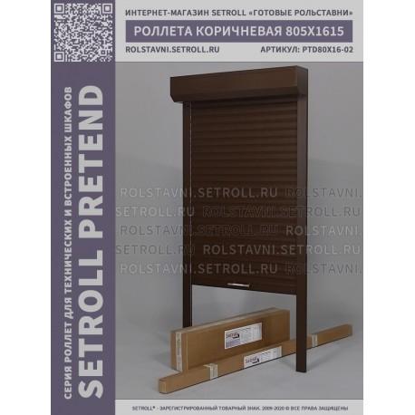 Рольставни готовый комплект, 805x1615, коричневый