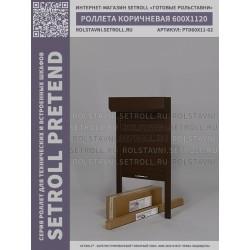 Рольставни готовый комплект, 600x1120, коричневый