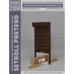 Рольставни готовый комплект, 600x1320, коричневый