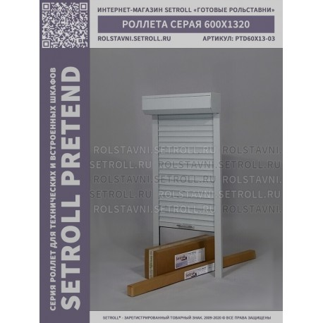 Рольставни готовый комплект, 600x1320, серый