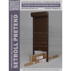 Рольставни готовый комплект, 600x1615, коричневый